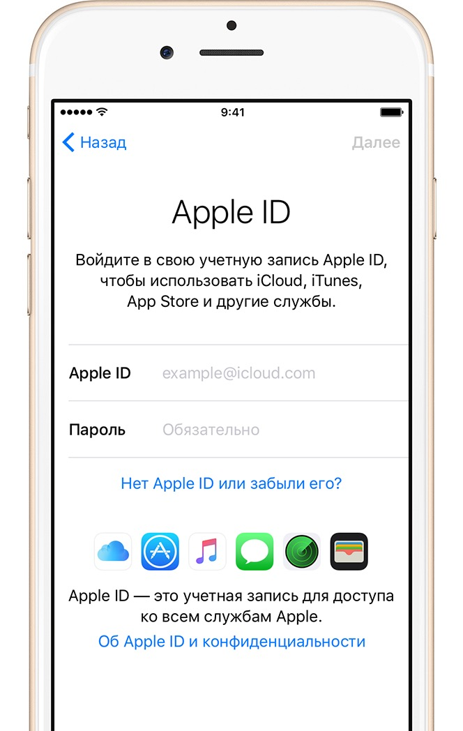 Вход с Apple ID и настройка iCloud Drive